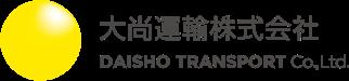 サニーライブホールディングスグループの大尚運輸 富山地域の物流パートナー。経験豊富なドライバー・確かな技術・安定した運送、物流が地域を支える。