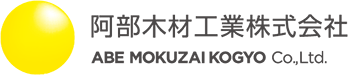 阿部木材工業株式会社